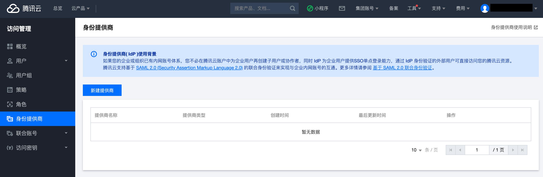 configure-tencent-cloud-sso2
